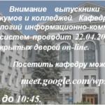 День відкритих дверей кафедри РТІКС on-line