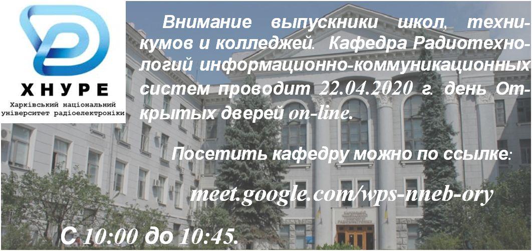 День открытых дверей кафедры РТИКС on-line