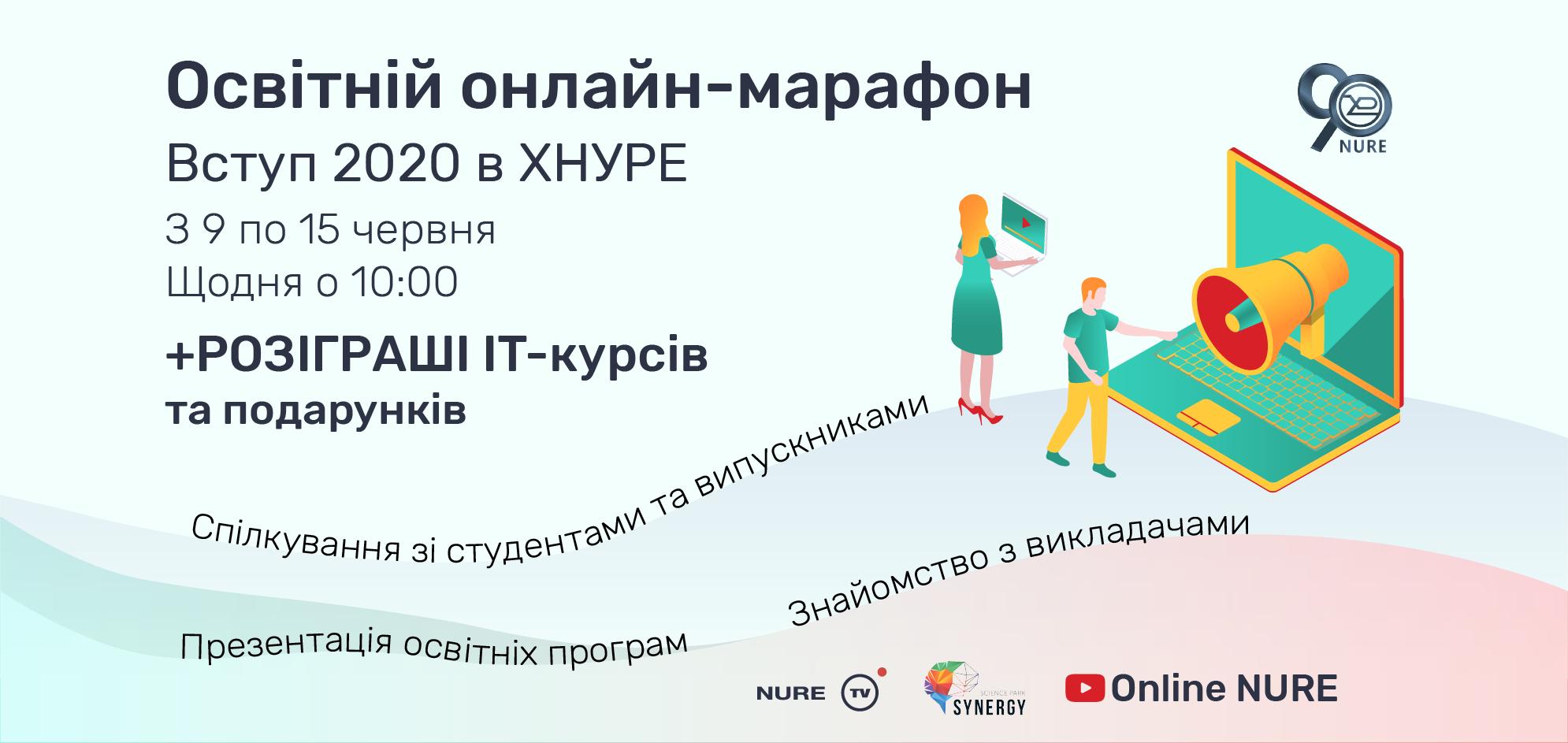 Інформація про проведення «Освітнього онлайн марафону «Вступ 2020 в ХНУРЕ»