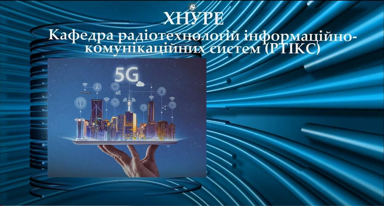 ХНУРЕ Кафедра радіотехнологій інформаційно-комунікаційних систем (РТІКС)