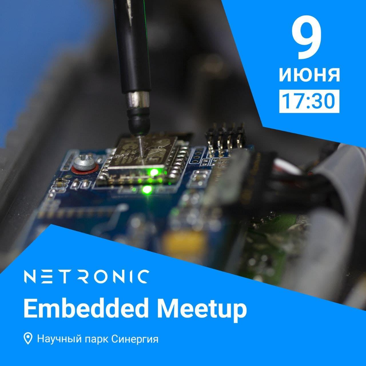 NETRONIC організовує два заходи присвячених програмуванню мікроконтролерів і інженерним рішенням